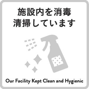 施設内の消毒清掃をしています