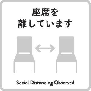 座席の間隔を話しています