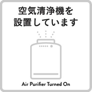空気清浄機を設置しています